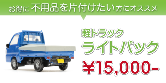 お得に不用品を片付けたい方にオススメ 軽トラック ライトパック¥15,000-