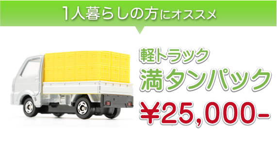 1人暮らしの方にオススメ 軽トラック 満タンパック¥25,000-