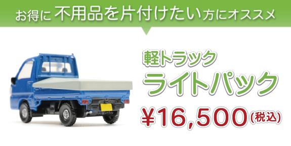 お得に不用品を片付けたい方にオススメ 軽トラック ライトパック¥16,500-