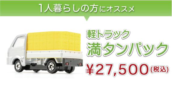 1人暮らしの方にオススメ 軽トラック 満タンパック¥27,500-
